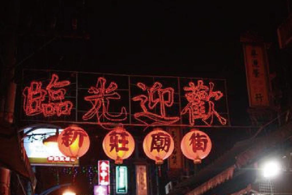 新莊廟街夜市