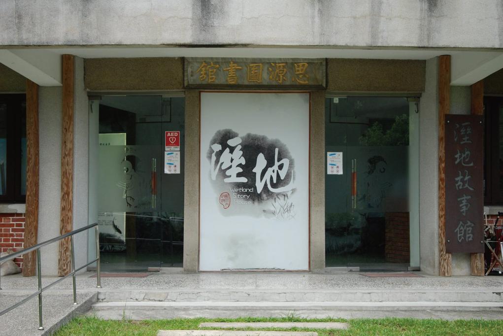 溼地故事館