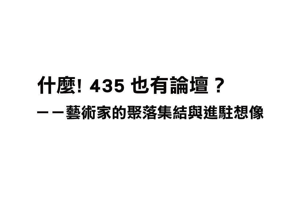 什麼?435也有論壇?