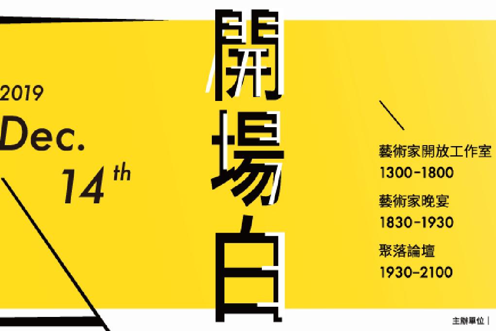 2019開場白 ▏435 Open Studio x Artists Forum