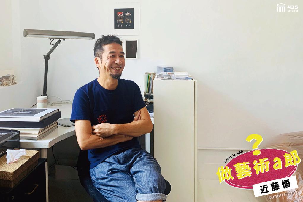 用鏡頭構築生命力的無限可能|專訪日籍攝影師:近藤悟