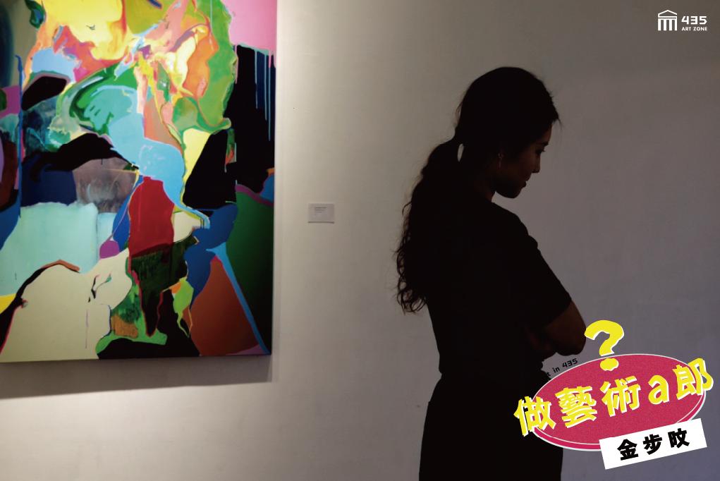 妳的生活 我的創作∣專訪藝術家:金步旼