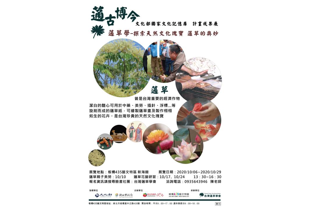 蓪古博今 ---國家文化記憶庫 蓪草學 計畫成果展