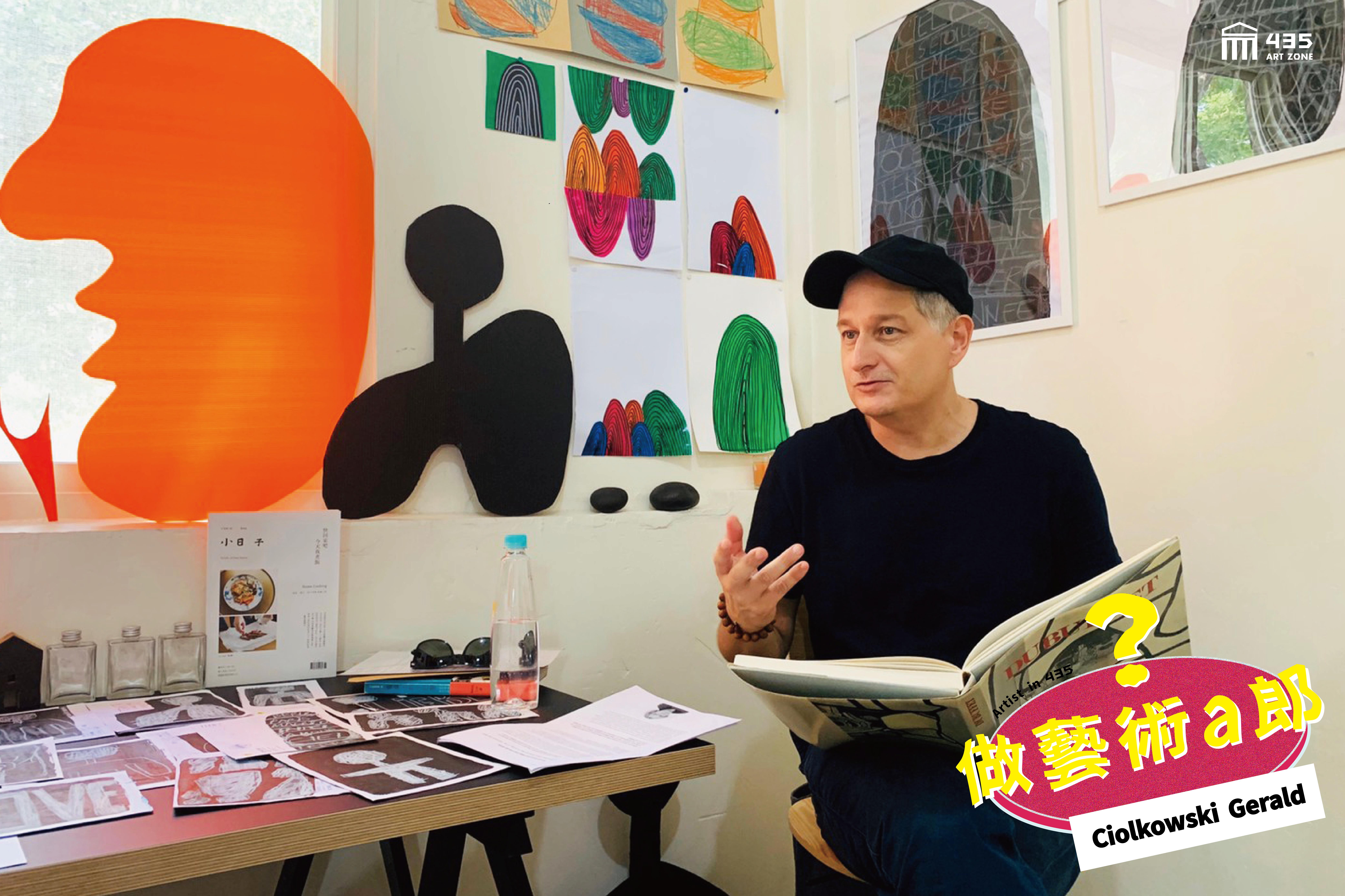 將創作視為生命中流動的饗宴 專訪藝術家:Gérald Ciolkowski
