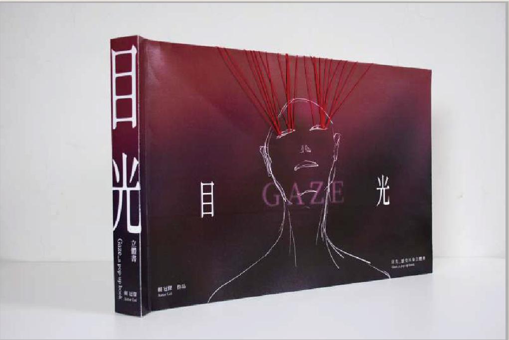 435立體書藝術家《目光-賴冠傑創作個展》 一線一目光牽動靈魂與身軀