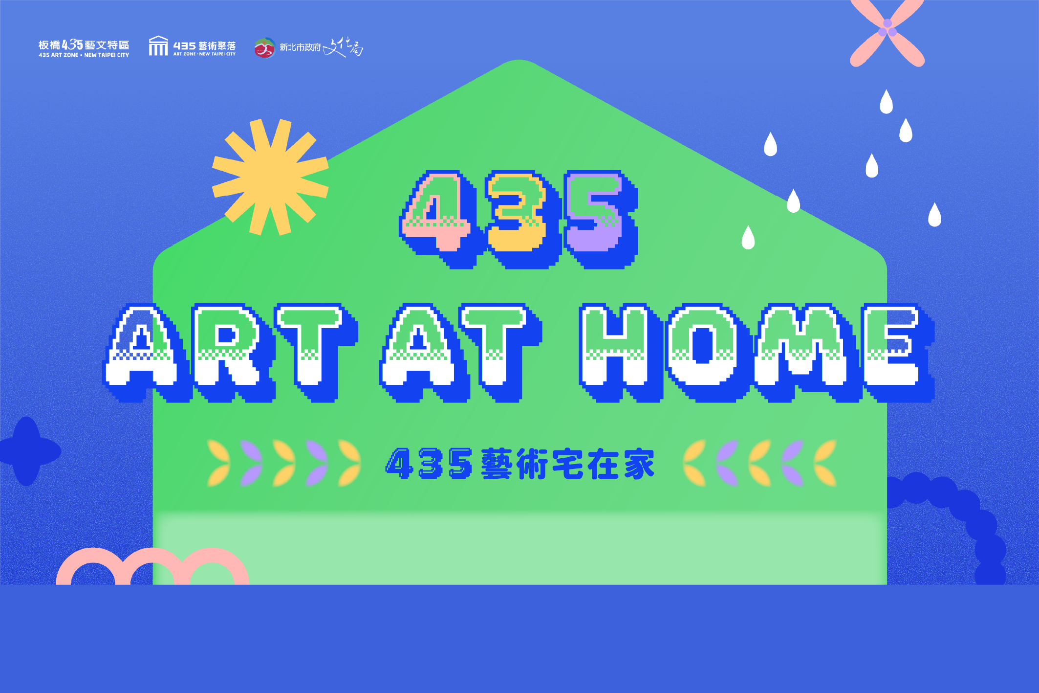《435 ART AT HOME 》  110年課程節目單