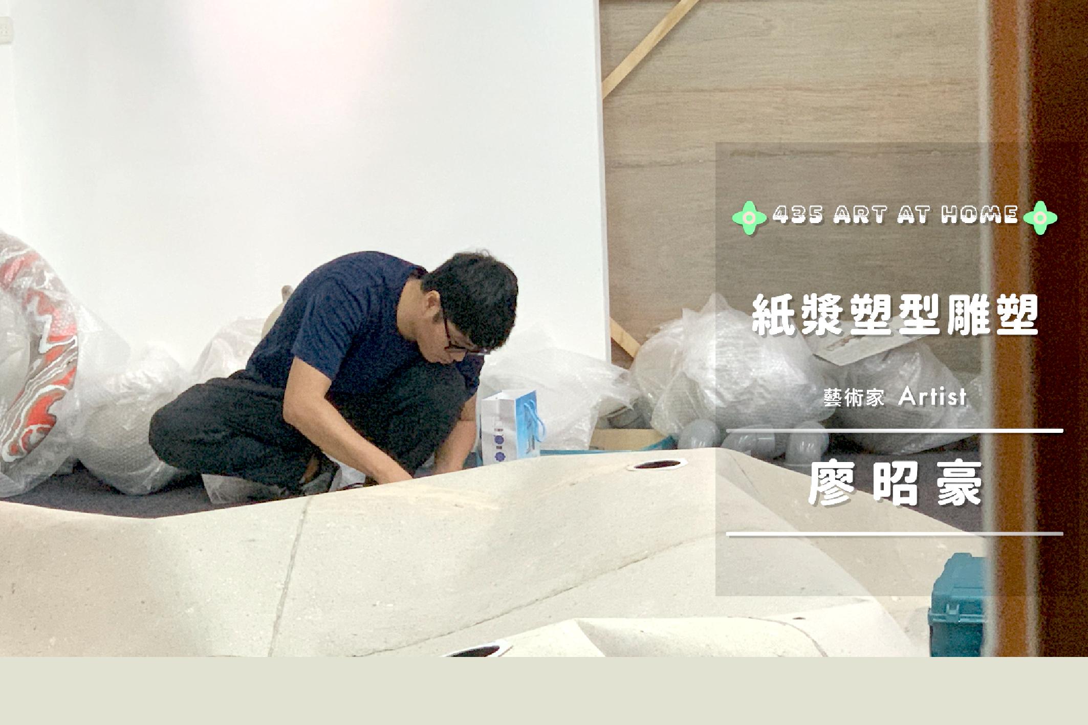 【🏠 435 ART AT HOME 🏠】EP02|廖昭豪|《紙漿塑型雕塑》