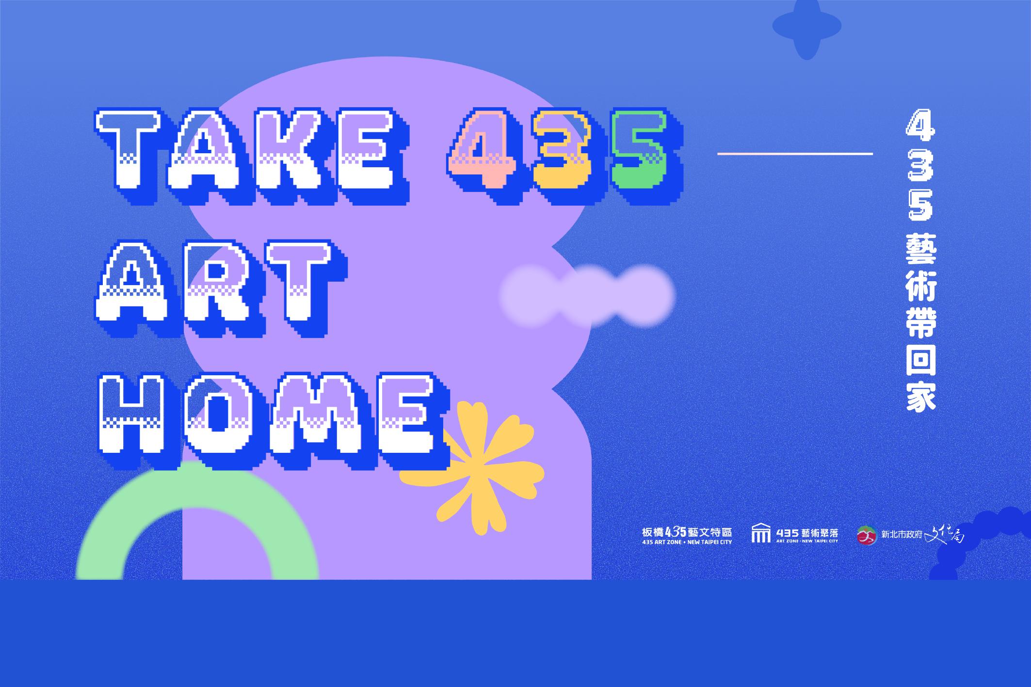 435藝術帶回家《💼TAKE 435 ART HOME💼》 線上工作坊計畫