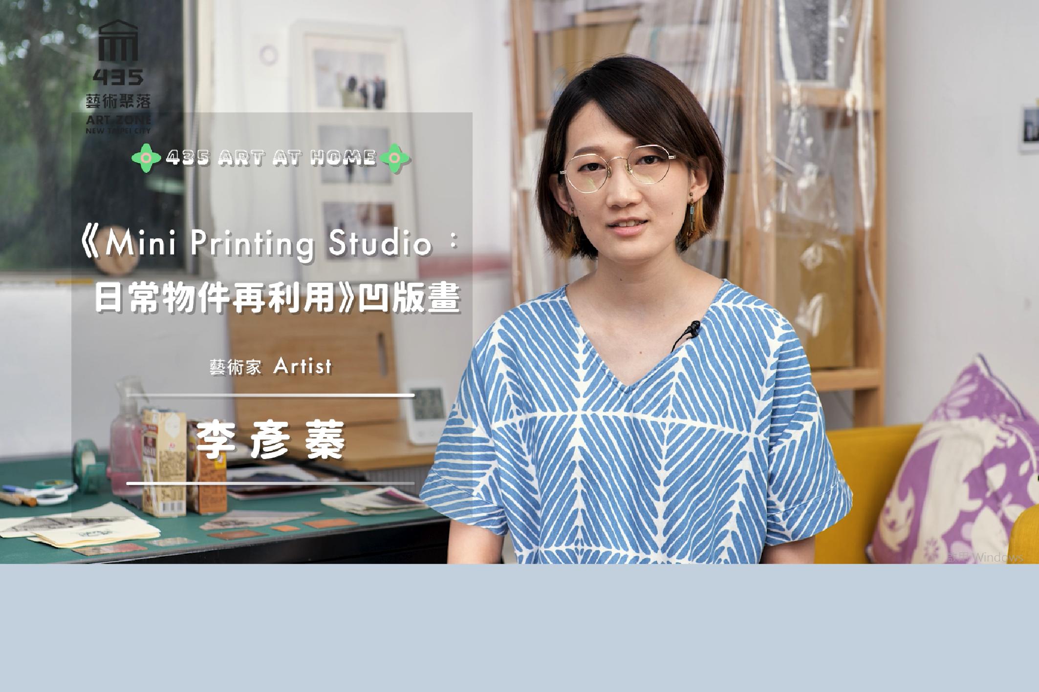 【🏠 435 ART AT HOME 🏠】- EP04 李彥蓁 《Mini Printing Studio:日常物件再利用》凹版畫篇