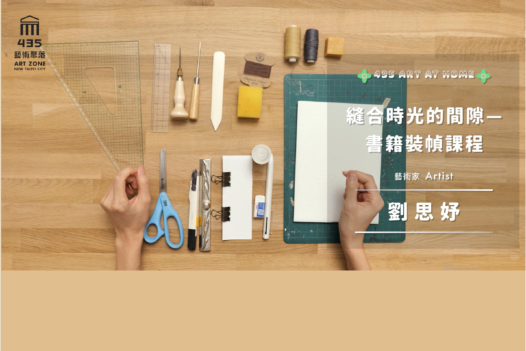 【🏠 435 ART AT HOME 🏠】EP05 劉思妤 《縫合時光的間隙-書籍裝幀課程》