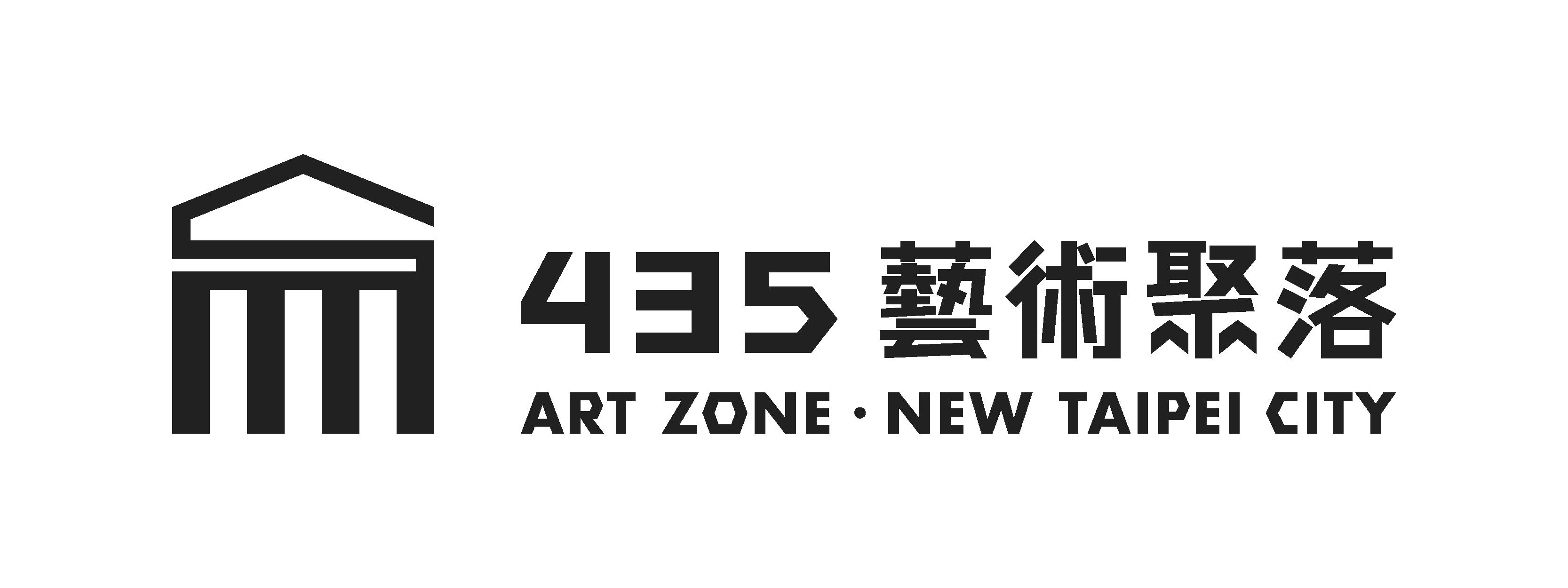 435藝術聚落簡介