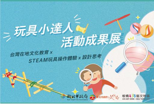 《玩具小達人》活動成果展 |  台灣在地文化教育x STEAM 玩具操作體驗x 設計思考
